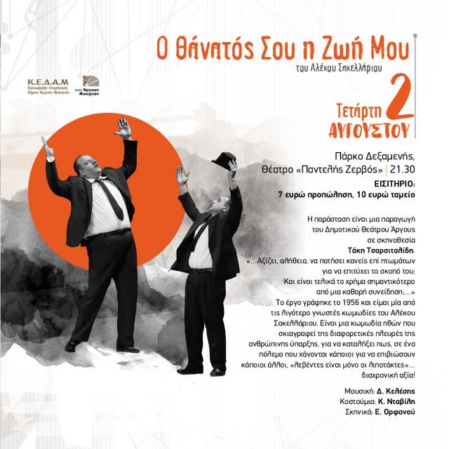 Πάμε θέατρο πάμε  Loutraki Festival !!